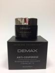 """Защитно-восстанавливающий крем """"Антикупероз"""" SPF 15 - Demax"""