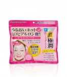 HADA LABO Gokujyun 3D Perfect Mask